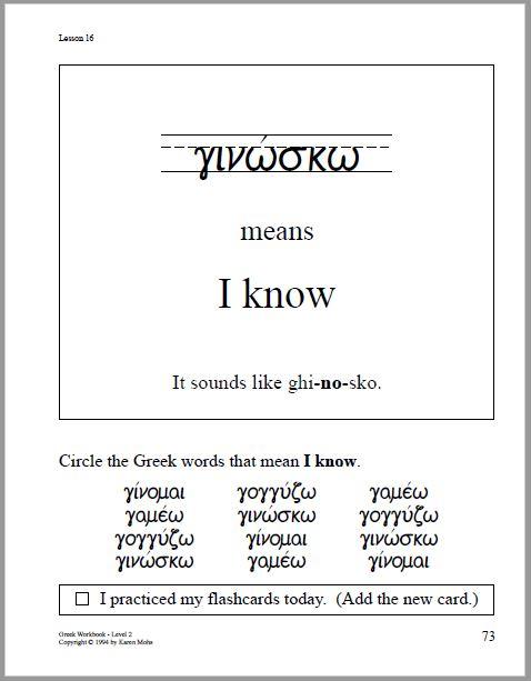i20know20in20greek_zps9kuabizh